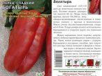 Перець богатир-популярний сорт