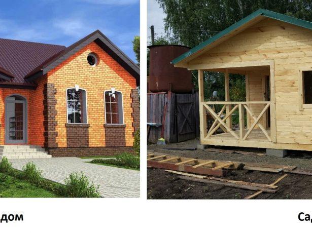 Милий будинок або сарай для інструментів: відмінності дачного будинку від садового